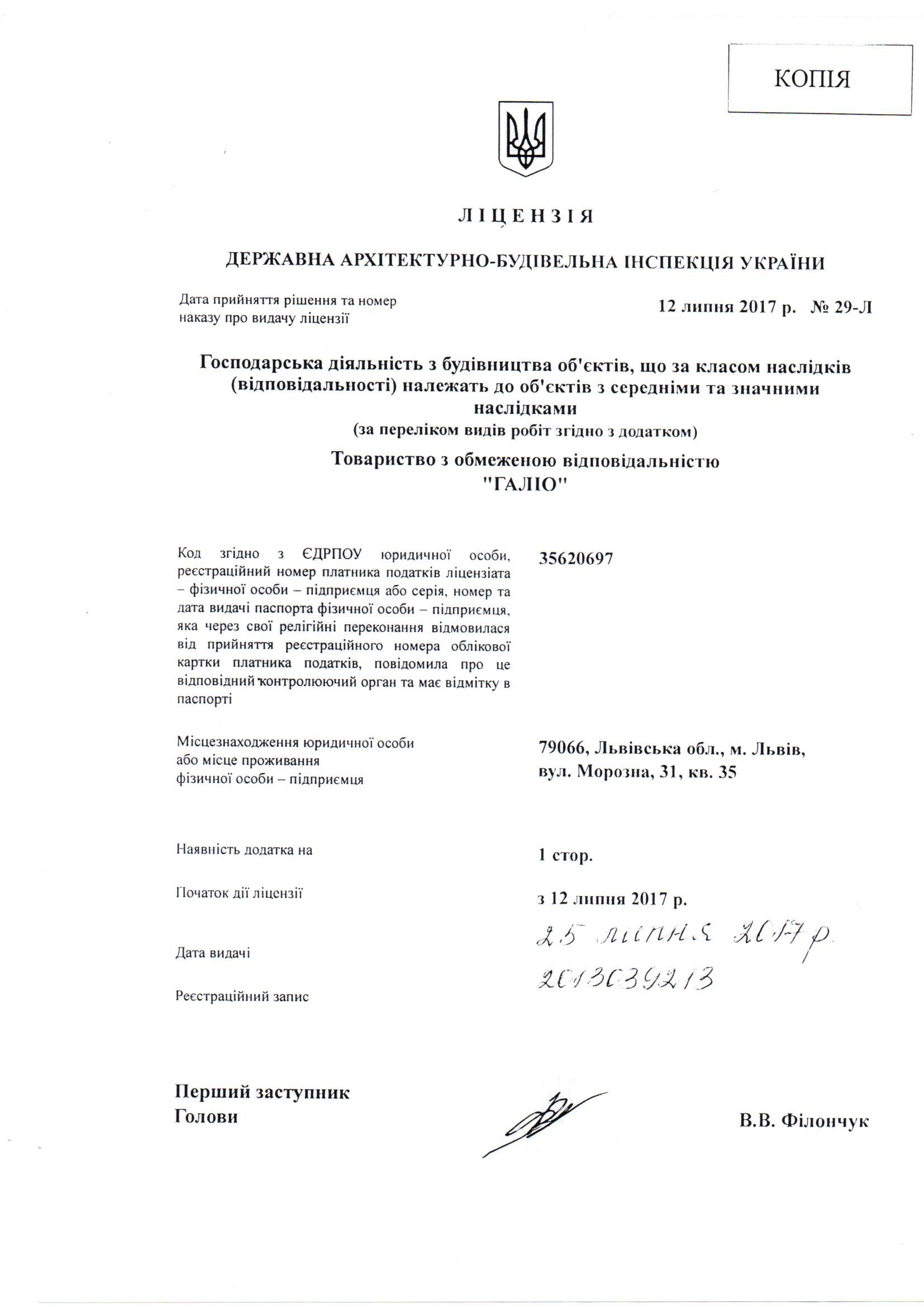 Ліцензія нова_Сторінка_1
